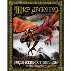 Мир драконов. Когда оживают легенды