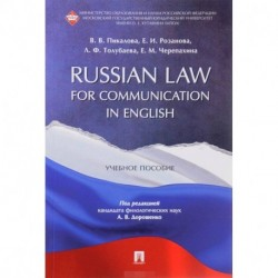 Russian Law for Communication in English. Учебное пособие