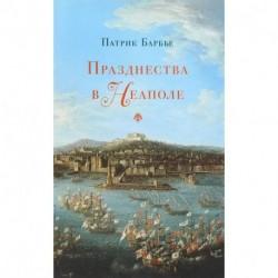 Празднества в Неаполе. Театр, музыка и кастраты в XVIII веке