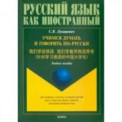 Учимся думать и говорить по-русски. Учебное пособие