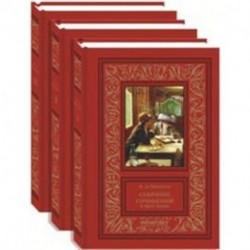 Монтепен. Собрания в 3-х томах