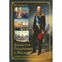 Династия Романовых и Москва. От бояр до последнего императора