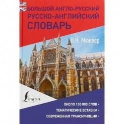 Большой англо-русский русско-английский словарь
