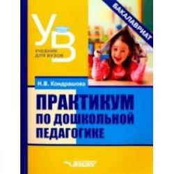 Практикум по дошкольной педагогике