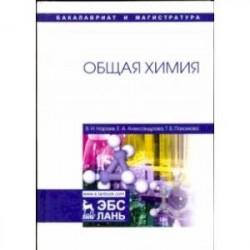 Общая химия. Учебное пособие