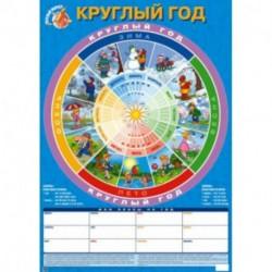 Плакат 'Круглый год'