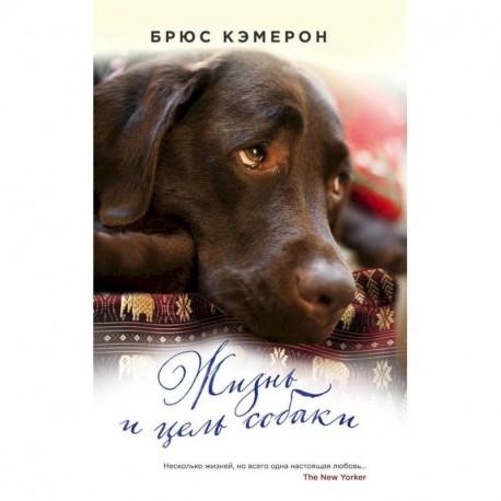 Жизнь и цель собаки: роман