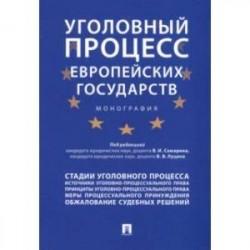 Уголовный процесс европейских государств. Монография