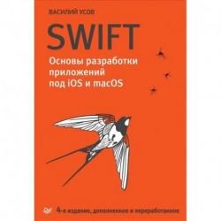 Swift. Основы разработки приложений под iOS и macOS