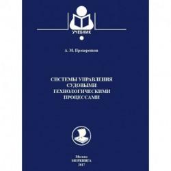 Системы управления судовыми технологическими процессами. Учебник