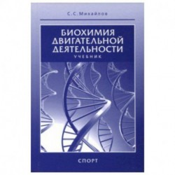Биохимия двигательной деятельности. Учебник для вузов и колледжей физической культуры