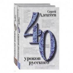Сорок уроков русского. В 2-х книгах