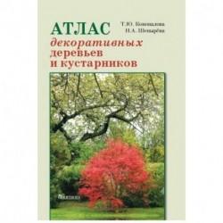 Атлас декоративных деревьев и кустарников