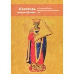 Псалтирь пророка и царя Давида из Острожской Библии первопечатника Ивана Федорова. Репринт 1581 г.