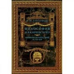 Философия И. В. Кириевского. Антропологический аспект