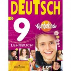 Немецкий язык. Вундеркинды. 9 класс. Учебник. ФГОС