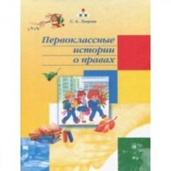 Первоклассные истории о правах. Учебное пособие. 1 класс