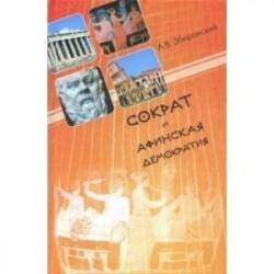 Сократ и афинская демократия