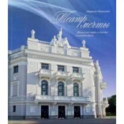 Театр мечты. Новый век оперы и балета Екатеринбурга