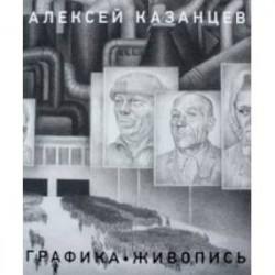 Казанцев Алексей. Живопись. Графика