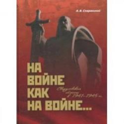 На войне как на войне... Свердловская область в 1941-1945 гг.