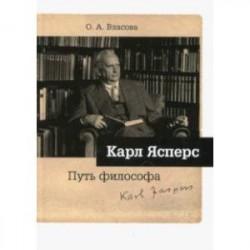 Карл Ясперс. Путь философа