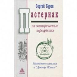 Пастернак на эзотерическом перекрестке. Масонство и алхимия в 'Докторе Живаго'