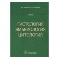 Гистология, эмбриология, цитология. Учебник