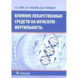 Влияние лекарственных средств на мужскую фертильность