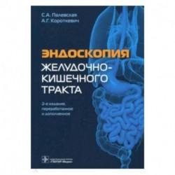 Эндоскопия желудочно-кишечного тракта