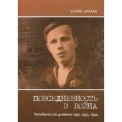 Повседневность и война. Челябинский дневник 1941, 1943, 1944