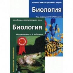 Биология. Пособие для поступающих в вузы. Том 1: Биология клетки. Генетика и онтогенез. Зоология. Том 2: Ботаника.