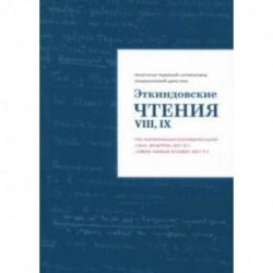 Эткиндовские чтения VIII, IX. По материалам конференций 'Там, внутри' 2015 г., 'Свое чужое слово'