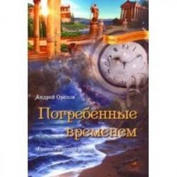 Погребенные временем: Фантастический роман
