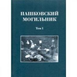 Пашковский могильник № 1. Том 1. Раскопки Пашковского могильника №1 в 1947-1949 гг.