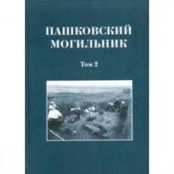 Пашковский могильник № 1. Том 2. Исследование материалов Пашковского могильника № 1