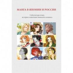 Манга в Японии и России. Субкультура отаку, история и анатомия японского комикса