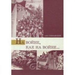 На войне, как на войне... Свердловская область в 1941-1945 гг.