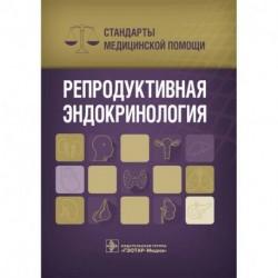 Репродуктивные эндокринология. Стандарты медицинской помощи