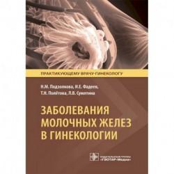 Заболевания молочных желез в гинекологии