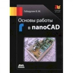 Основы работы в nanoCAD