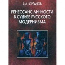 Ренессанс личности в судьбе русского модернизма
