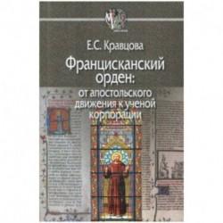 Францисканский орден: от апостольского движения к ученой корпорации (Франция, XIII в.)