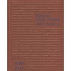 Мой дневник. Том 2. 1930-1941