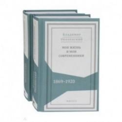Моя жизнь и мои современники. Воспоминания.1869-1920 (комплект в 2-х томах)