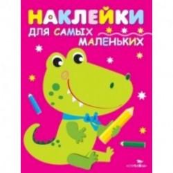 Наклейки для самых маленьких. Крокодильчик. Выпуск 13