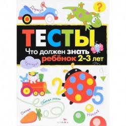 Что должен знать ребенок 2-3 года Тесты