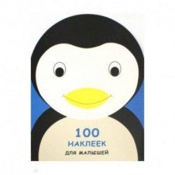 100 наклеек для малышей. Зверята. Пингвинчик