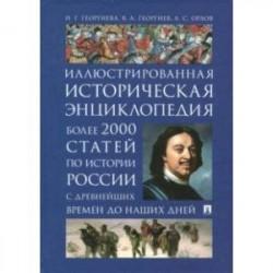Иллюстрированная историческая энциклопедия. Более 2000 статей по истории России с древнейших времен