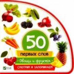 Овощи и фрукты. Смотрим и запоминаем